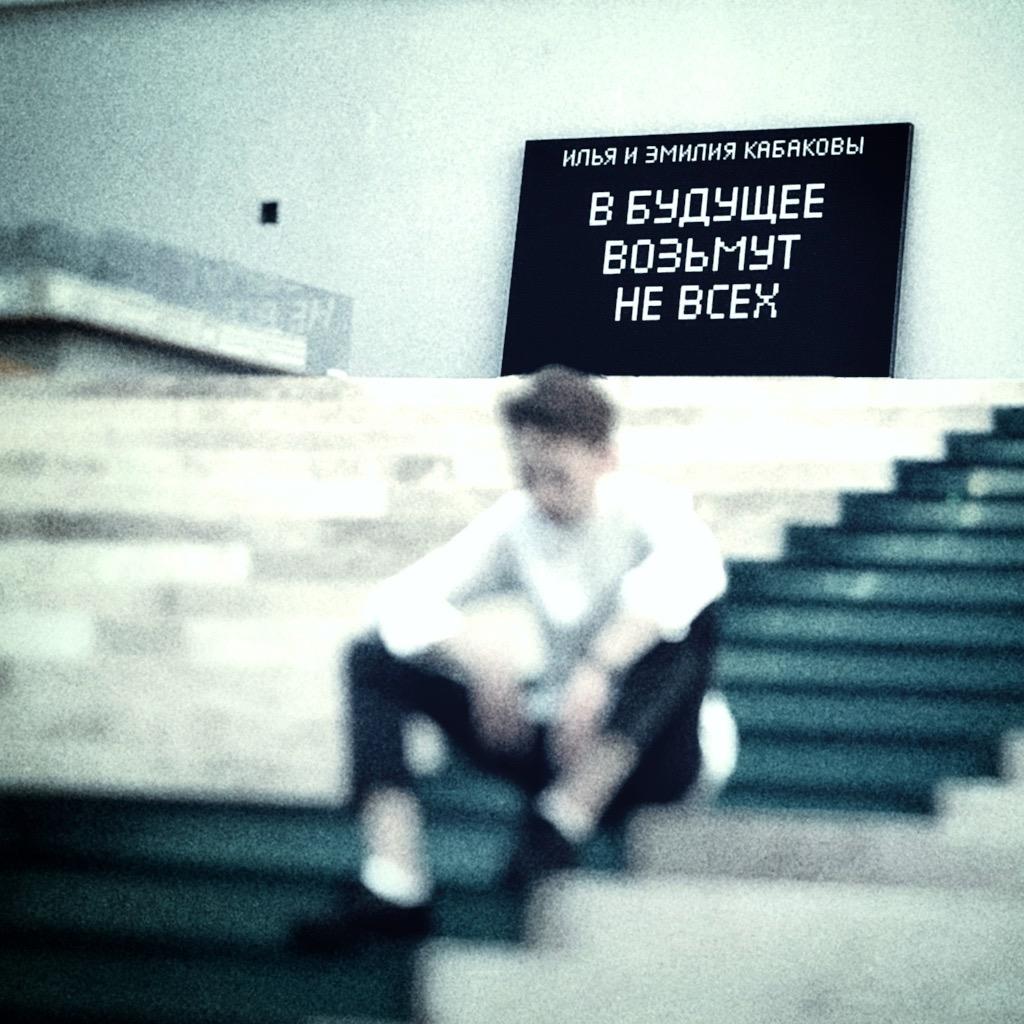 Выставка Ильи Кабакова